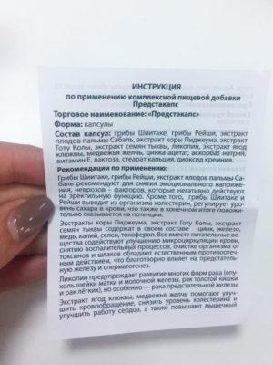 Инструкция Предстакапс