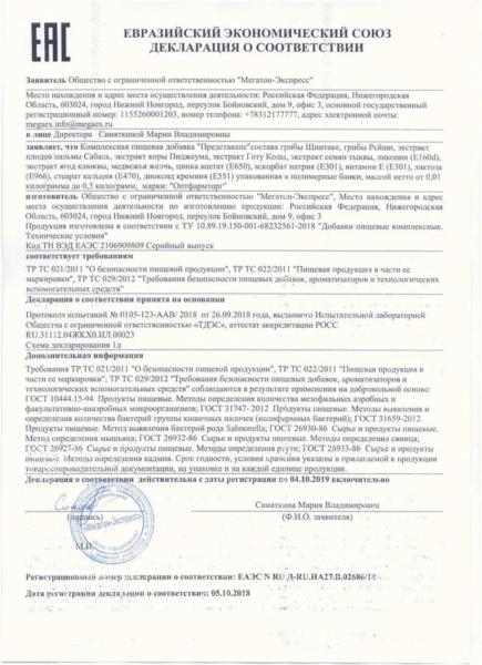 Сертификат соответствия Предстакапс